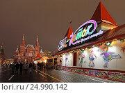 Купить «ГУМ-каток на Красной площади. Город Москва», эксклюзивное фото № 24990142, снято 28 января 2017 г. (c) Алексей Гусев / Фотобанк Лори