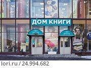 """Купить «Книжный магазин """"Дом Книги """"», фото № 24994682, снято 29 января 2017 г. (c) Victoria Demidova / Фотобанк Лори"""
