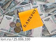Купить «Банкрот», фото № 25006330, снято 29 января 2017 г. (c) Sashenkov89 / Фотобанк Лори
