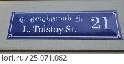 Улица Льва Толстого, дом 21, Тбилиси, Грузия. Адресная табличка (2016 год). Стоковое фото, фотограф Светлана Колобова / Фотобанк Лори