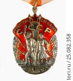 Орден «Знак Почета» Стоковое фото, фотограф михаил красильников / Фотобанк Лори