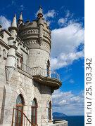 Купить «Крым. Ласточкино гнездо», эксклюзивное фото № 25103342, снято 28 сентября 2013 г. (c) Яна Королёва / Фотобанк Лори