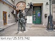 Купить «Театр Булгакова (музей-театр «Булгаковский Дом») на Большой Садовой, 10 в Москве», эксклюзивное фото № 25573742, снято 4 ноября 2015 г. (c) stargal / Фотобанк Лори