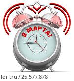 Купить «8 марта. Звенящий будильник с надписью», иллюстрация № 25577878 (c) WalDeMarus / Фотобанк Лори