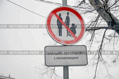"""Предупреждающий знак """"Запрещено разговаривать с незнакомцами"""" на Патриарших прудах в Москве"""