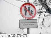 """Купить «Предупреждающий знак """"Запрещено разговаривать с незнакомцами"""" на Патриарших прудах в Москве», эксклюзивное фото № 25579078, снято 4 ноября 2015 г. (c) stargal / Фотобанк Лори"""