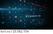 Купить «Digitally generated warning sign for online fraud», видеоролик № 25582154, снято 8 декабря 2019 г. (c) Wavebreak Media / Фотобанк Лори