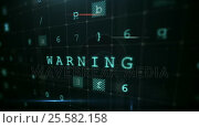 Купить «Digitally generated warning sign for online fraud», видеоролик № 25582158, снято 8 декабря 2019 г. (c) Wavebreak Media / Фотобанк Лори