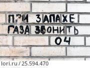 """Купить «""""При запахе газа звонить 04"""", - надпись на стене жилого дома», эксклюзивное фото № 25594470, снято 21 февраля 2017 г. (c) Александр Щепин / Фотобанк Лори"""