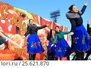 Задорный танец девушек на празднике Масленица (2017 год). Редакционное фото, фотограф Владимир Абакумов / Фотобанк Лори