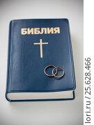 Свадебные кольца на библии. Стоковое фото, фотограф Надежда Стрельцова / Фотобанк Лори