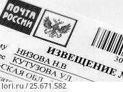 Купить «Почтовое извещение почты России», эксклюзивное фото № 25671582, снято 6 февраля 2017 г. (c) Игорь Низов / Фотобанк Лори