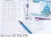 Купить «Расчет налога. Черновик бланка и деньги», фото № 25702378, снято 21 октября 2016 г. (c) Андрей Липинский / Фотобанк Лори