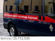 Купить «Припаркованный автомобиль Следственного комитета Российской Федерации», фото № 25712530, снято 8 марта 2017 г. (c) Евгений Кашпирев / Фотобанк Лори