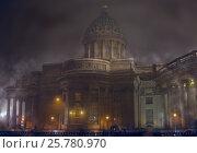 Казанский собор в тумане (2015 год). Стоковое фото, фотограф Elena Kucherenko / Фотобанк Лори