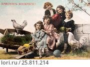 """Купить «Дореволюционная пасхальная открытка с надписью """"Христос Воскресе!"""" и изображением группы детей, пасхальных яиц и курицы», иллюстрация № 25811214 (c) Николай Винокуров / Фотобанк Лори"""