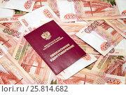 Купить «Пенсионное удостоверение и много российских денег», фото № 25814682, снято 5 января 2017 г. (c) Наталья Осипова / Фотобанк Лори