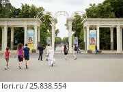 Купить «MOSCOW, RUSSIA - JUN 26, 2015: People walk to Sokolniki park through restorated main entrance», фото № 25838554, снято 26 июня 2015 г. (c) Losevsky Pavel / Фотобанк Лори