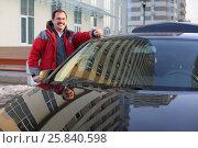 Купить «Happy man with a mustache in a red jacket standing near the black car», фото № 25840598, снято 26 февраля 2015 г. (c) Losevsky Pavel / Фотобанк Лори
