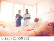 Купить «doctor and nurse visiting senior woman at hospital», фото № 25859762, снято 11 июня 2015 г. (c) Syda Productions / Фотобанк Лори