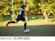 Купить «soccer player playing with ball on football field», фото № 25859826, снято 18 сентября 2016 г. (c) Syda Productions / Фотобанк Лори