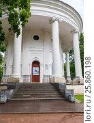 Купить «Валдай. Музей колоколов в здании Екатерининской церкви», фото № 25860198, снято 20 июля 2018 г. (c) FotograFF / Фотобанк Лори