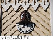 Адресная табличка с названием улицы. Владивосток (2017 год). Стоковое фото, фотограф syngach / Фотобанк Лори