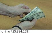Купить «Мужские руки с браслетом считают стодолларовые банкноты», видеоролик № 25884258, снято 3 апреля 2017 г. (c) Круглов Олег / Фотобанк Лори