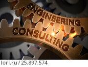 Купить «Engineering Consulting on Golden Cog Gears. 3D Illustration.», иллюстрация № 25897574 (c) Илья Урядников / Фотобанк Лори