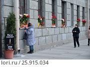 Купить «Женщина возлагает цветы жертвам теракта 3 Апреля 2016 года в метро Технологический институт. Санкт-Петербург, Россия, 2017-04-06.», фото № 25915034, снято 6 апреля 2017 г. (c) Максим Мицун / Фотобанк Лори