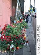 Купить «Цветы и лампады у станции метро Технологический институт после взрыва 3 Апреля 2016 года. Санкт-Петербург, Россия, 2017-04-06.», фото № 25915042, снято 6 апреля 2017 г. (c) Максим Мицун / Фотобанк Лори