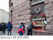 Купить «Граждане возлагают цветы в память о жертвах теракта 3 Апреля 2016 года в метро Технологический институт. Санкт-Петербург, Россия, 2017-04-06.», фото № 25915050, снято 6 апреля 2017 г. (c) Максим Мицун / Фотобанк Лори
