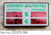 Купить «Информационное табло с курсом обмена валюты. Покупка и продажа долларов и евро», фото № 25915186, снято 1 апреля 2017 г. (c) FotograFF / Фотобанк Лори