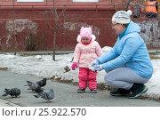 Купить «Mother with the little daughter feed pigeons on the street», эксклюзивное фото № 25922570, снято 6 апреля 2017 г. (c) Землянникова Вероника / Фотобанк Лори