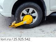 Купить «Механический блокиратор на колесе автомобиля», фото № 25925542, снято 27 марта 2017 г. (c) Игорь Боголюбов / Фотобанк Лори