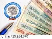 Письмо из налоговой службы и деньги. Стоковое фото, фотограф Юрий Морозов / Фотобанк Лори