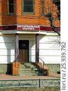 Купить «Нотариальная контора, город Рязань», фото № 25939782, снято 9 апреля 2017 г. (c) Инна Грязнова / Фотобанк Лори