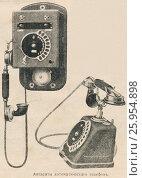 """Телефонные аппараты начала 20 века. Иллюстрация из журнала """"Природа и люди"""", № 18, 1915 год. Стоковая иллюстрация, иллюстратор Макаров Алексей / Фотобанк Лори"""