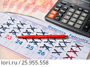 Купить «Электронный калькулятор, красная ручка, купюры пять тысяч рублей, календарь с праздничным днём 23 Февраля лежат на столе», фото № 25955558, снято 11 апреля 2017 г. (c) Максим Мицун / Фотобанк Лори