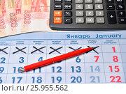 Купить «Электронный калькулятор, красная ручка, купюры пять тысяч рублей лежат на календаре с праздничным днём 1 Января», фото № 25955562, снято 11 апреля 2017 г. (c) Максим Мицун / Фотобанк Лори