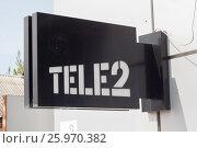 Купить «Вывеска сотового оператора TELE2», эксклюзивное фото № 25970382, снято 12 апреля 2017 г. (c) Алексей Букреев / Фотобанк Лори