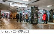 В подземном переходе около метро Митино (2016 год). Редакционное фото, фотограф Виктор Тараканов / Фотобанк Лори