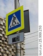 """Купить «Дорожный знак особых предписаний """"Пешеходный переход"""" и информационная табличка """"Ведется видеофиксация нарушений""""», фото № 25999210, снято 8 апреля 2017 г. (c) Ekaterina M / Фотобанк Лори"""