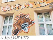 Купить «Граффити на стене дома, улица художников, Дюссельдорф, Германия», фото № 26019770, снято 27 января 2015 г. (c) Евгений Кашпирев / Фотобанк Лори