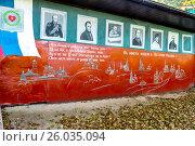 Купить «Россия, Боровск, улица Энгельса, картина на стене дома», фото № 26035094, снято 16 января 2019 г. (c) glokaya_kuzdra / Фотобанк Лори