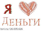 """Купить «Надпись """" Я люблю деньги"""" из ягод и купюр», эксклюзивное фото № 26035626, снято 4 апреля 2017 г. (c) Юрий Морозов / Фотобанк Лори"""