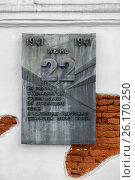 Купить «Брестская крепость. Мемориальная доска на Холмских воротах», фото № 26170250, снято 23 апреля 2017 г. (c) Дмитрий Грушин / Фотобанк Лори