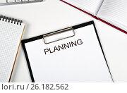 Купить «Folder with an inscription planning», фото № 26182562, снято 4 мая 2017 г. (c) Александр Калугин / Фотобанк Лори