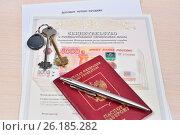 Купить «Ключи от квартиры, денежные купюры, авторучка с паспортом лежат на свидетельстве права собственности и договоре купли-продажи», фото № 26185282, снято 29 апреля 2017 г. (c) Максим Мицун / Фотобанк Лори