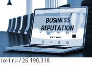 Купить «Business Reputation - on Laptop Screen. Closeup. 3D.», фото № 26190318, снято 19 марта 2019 г. (c) Илья Урядников / Фотобанк Лори